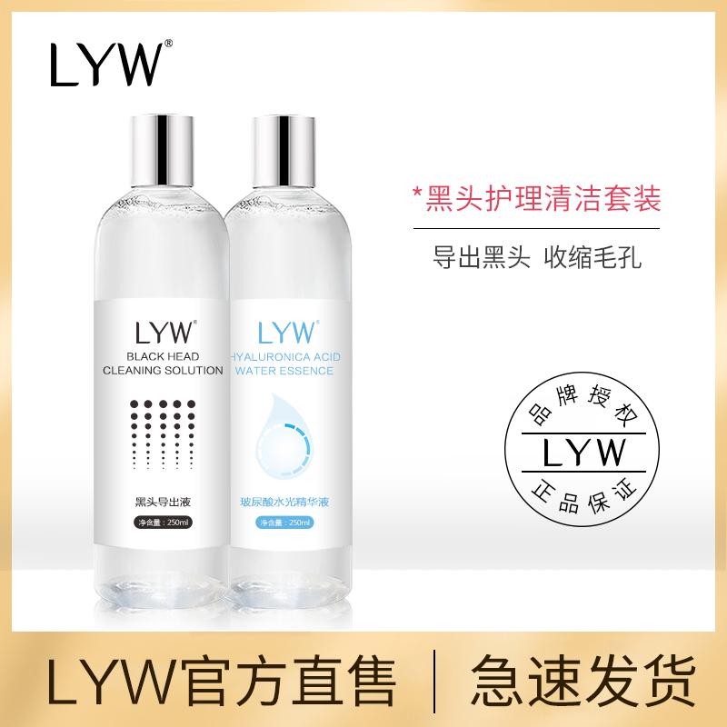 LYW黑头导出液美容院专用小气泡去黑头不刺激收缩毛孔套装精华液