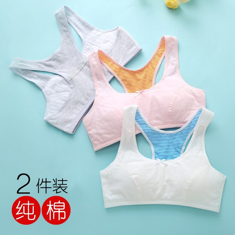 中国女孩内衣发育期青春小学生女童大童少女文胸背心12岁初中13高