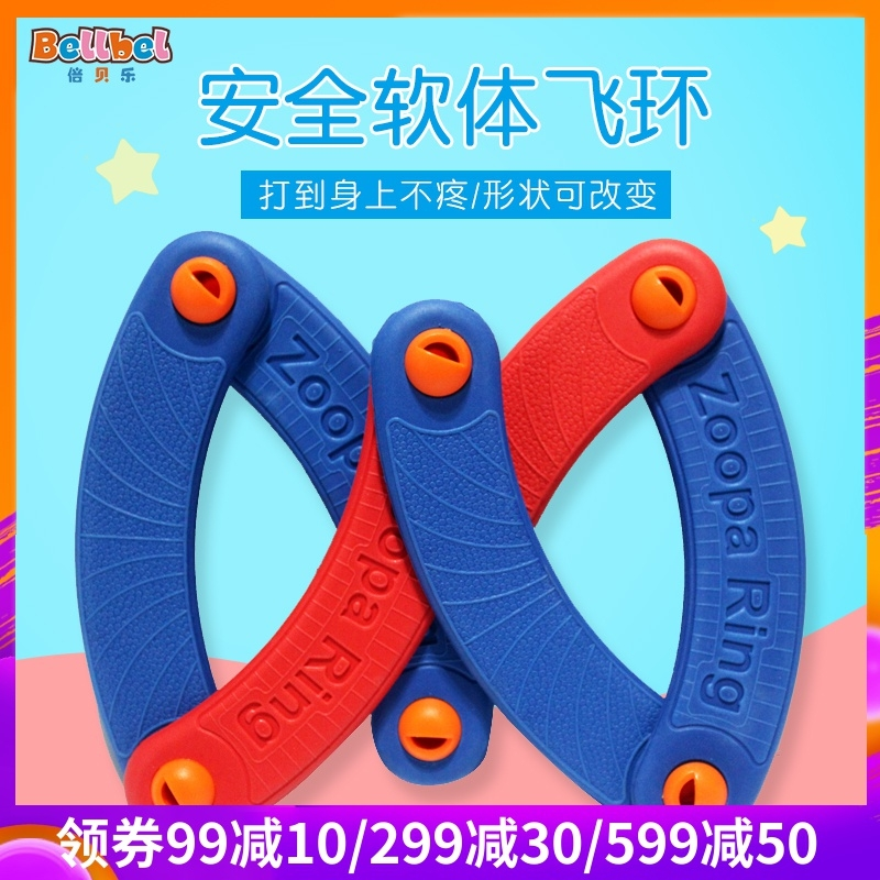 South Korea flying ring indoor and outdoor parent child outdoor flying saucer toys childrens material soft frisbee