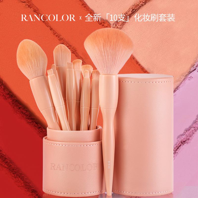 rancolor阳光系化妆刷套装全套散粉眼影唇刷遮瑕腮红粉底刷子工具