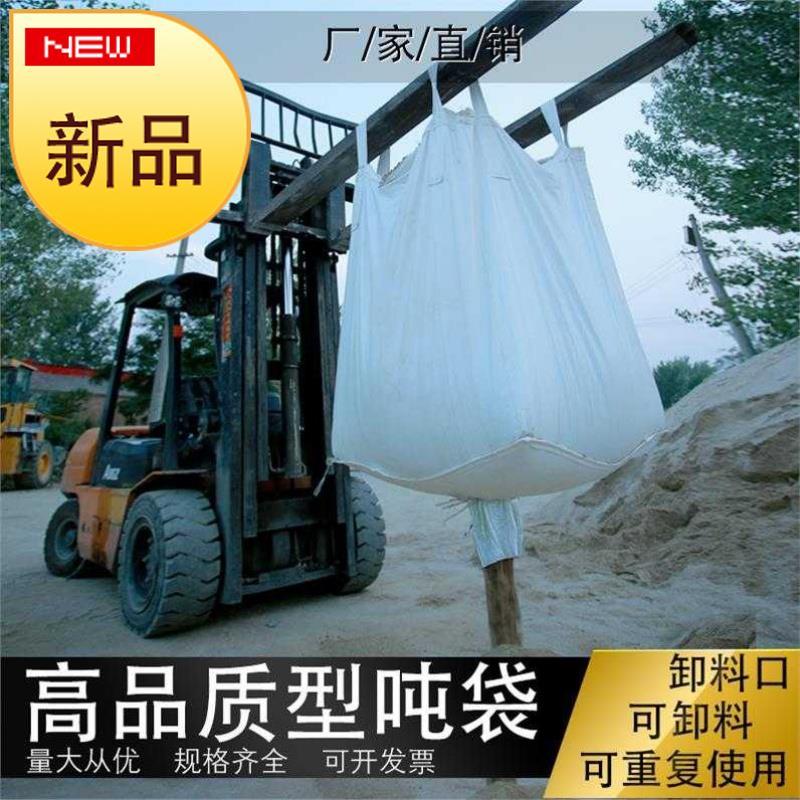 吊包包袋吨包工地大号顿袋吊袋袋子承重1.5吨◆新品◆吊装平底吊