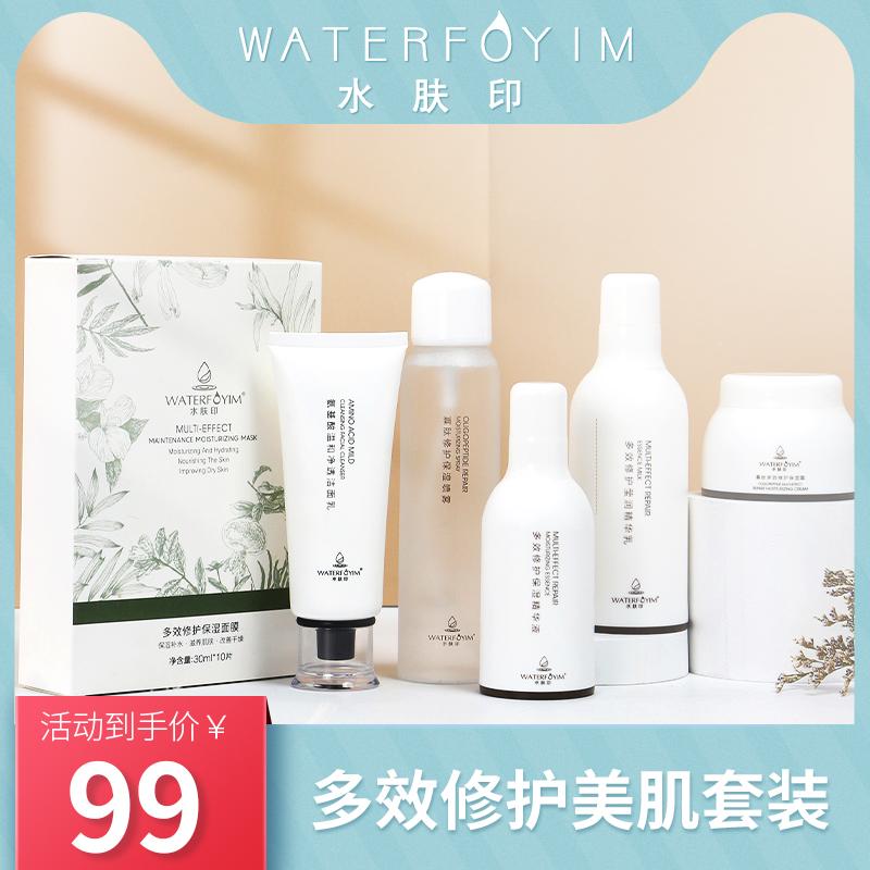 水肤印水乳套装正品补水控油精华液