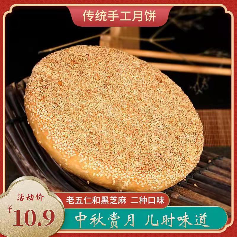 江西特产手工老五仁柴火月饼冰糖红绿丝余干黑芝麻广式中秋赏月饼