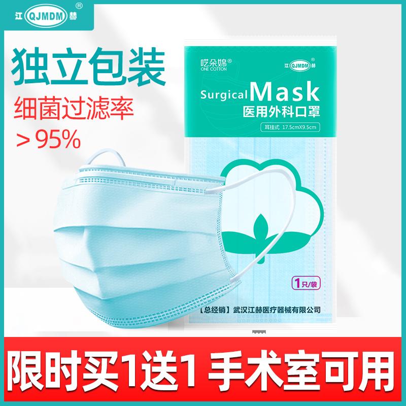 江赫医用外科口罩独立包装一次性医护口罩一次性医疗口罩医用口罩