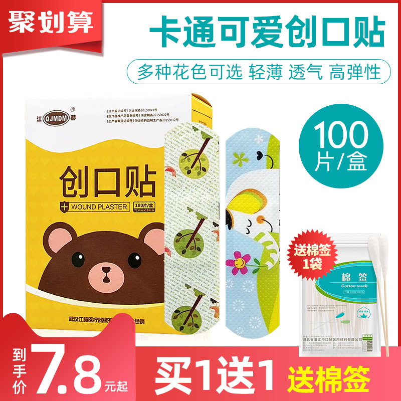 Jianghe cartoon band aid waterproof breathable lovely girl medical childrens large band aid 100 pieces hemostatic paste