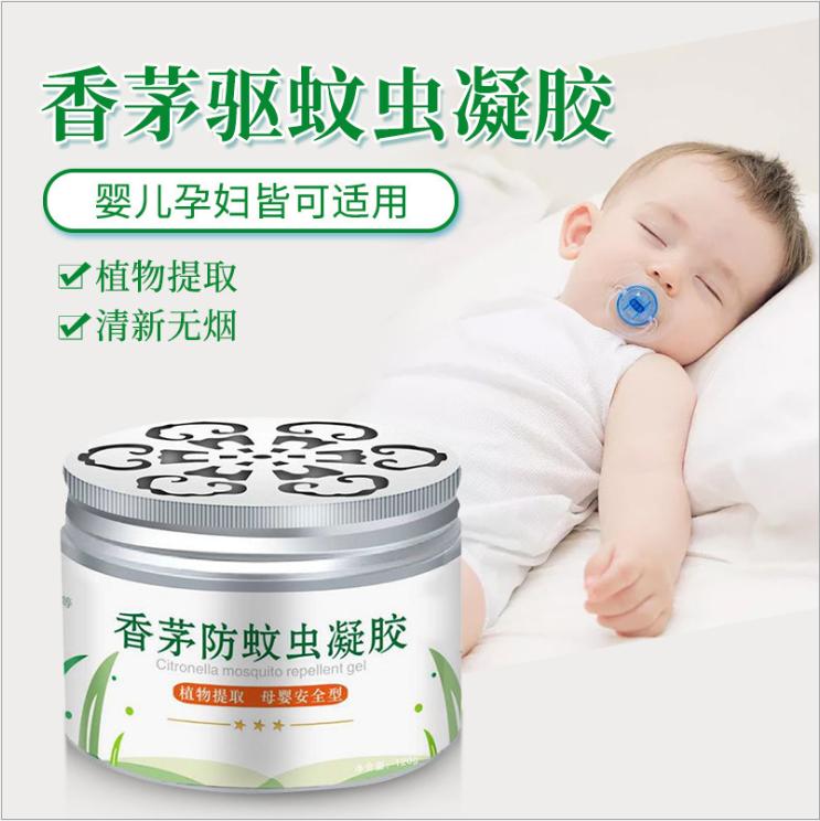 防蚊虫凝胶婴儿用品孕妇家用驱蚊固体香薰蚊香室内升级儿童神器