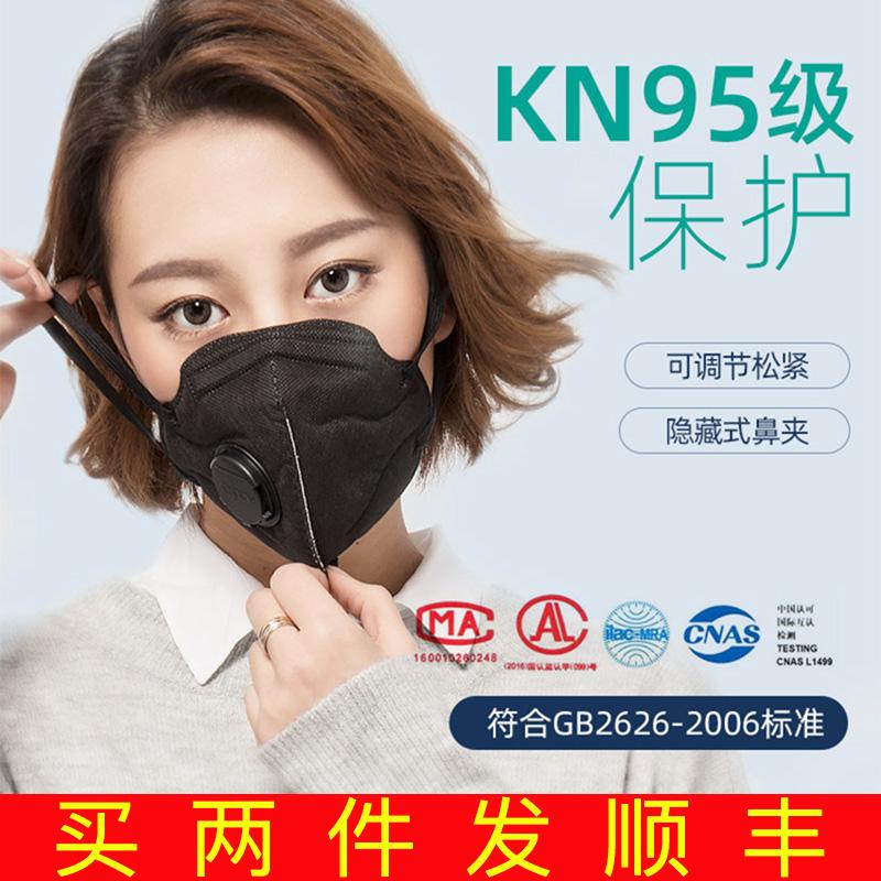 防雾霾口罩防尘pm2.5工业KN95级别男女带透气呼吸阀H950V