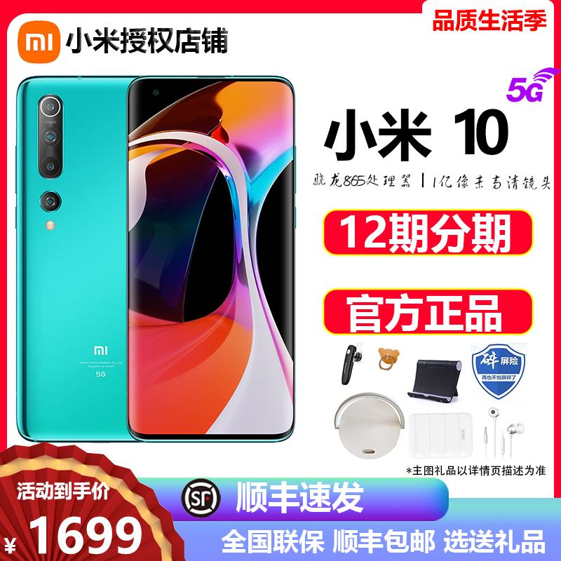 【现货速发】xiaomi/小米10 5G骁龙865智能游戏手机官方授权米11至尊直降10S mix fold新品