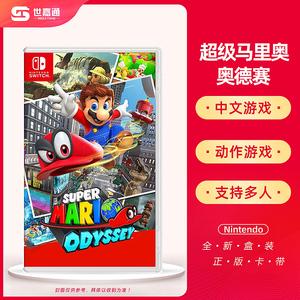 任天堂Switch NS游戏 超级马里奥 奥德赛 玛丽 MarioOdyssey 中文现货