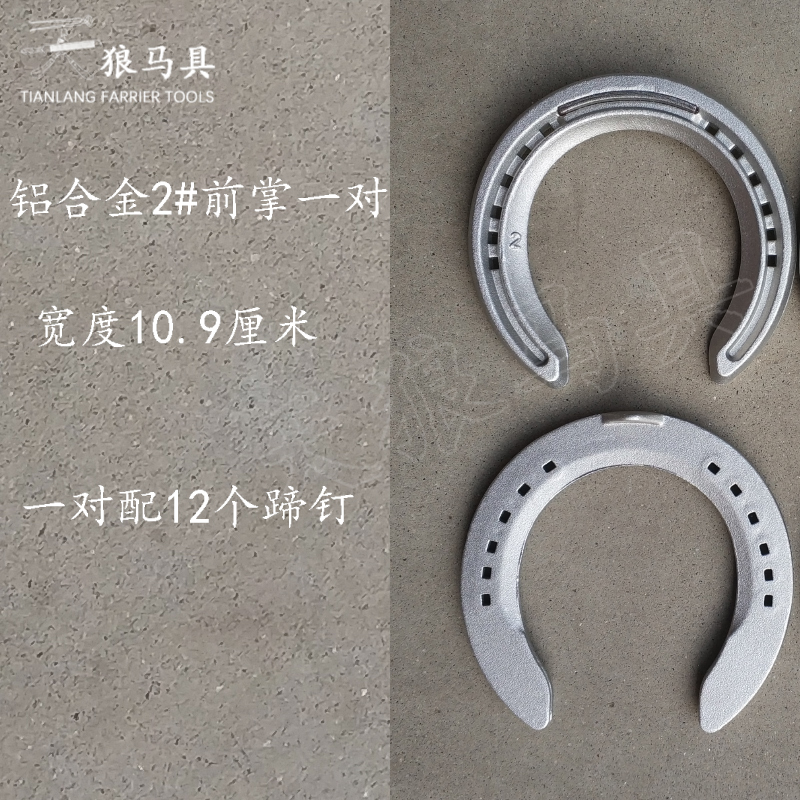 Sell two pairs of aluminum alloy Horseshoes in front or back with nails, horseshoes and Sirius