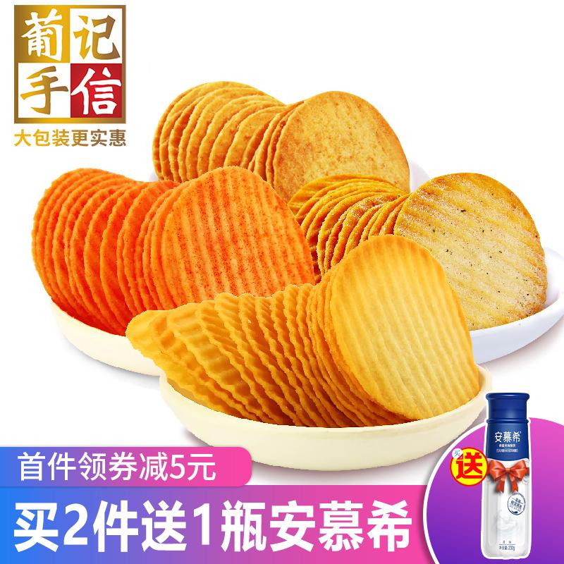 葡记土豆烤小薯片 非油炸膨化食品散装整箱网红零食大礼包