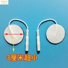插孔按摩片黏貼片穴位阿是貼 帶線小圓電極片無紡布超小貼片插針式