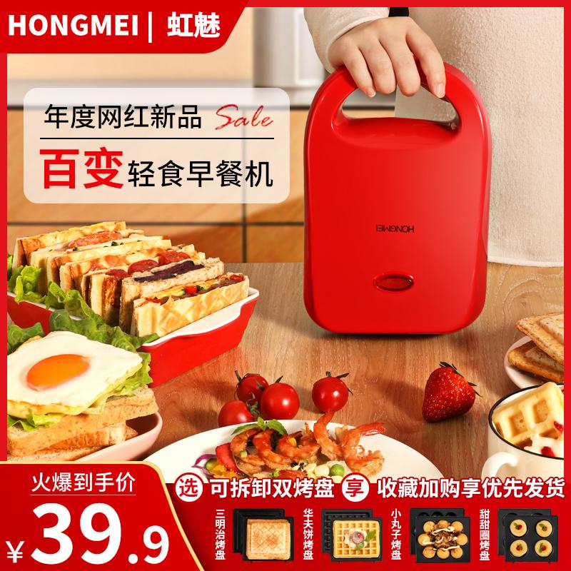 虹魅三明治机早餐机神器家用轻食机使用评测
