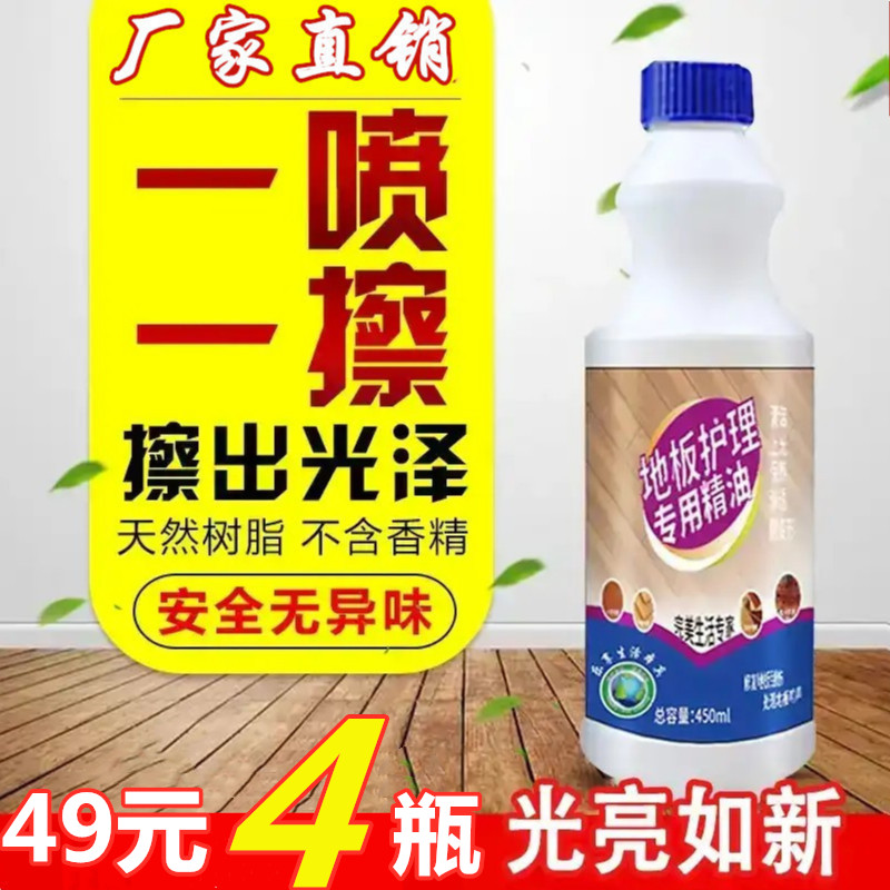 Special essential oil for care and maintenance of Chi Tian solid wood composite furniture