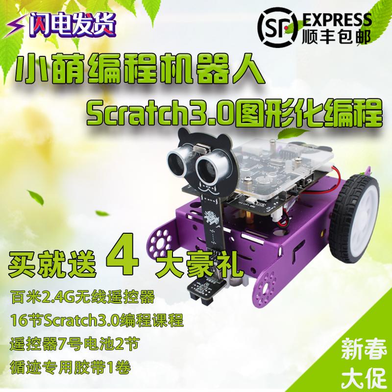 编程机器人scratch3.0套件小萌机器人图形化编程arduino智能小车
