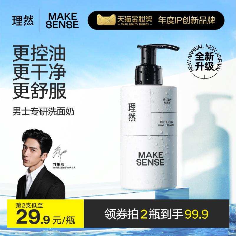 理然洗面奶男士专用氨基酸洁面乳控油补水保湿洗去黑头护肤品套装