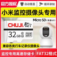 小米云台摄像机内存卡32G监控摄像头专用sd卡32g米家360行车记录仪存储卡海康tf卡高速fat32格式Micro sd储存