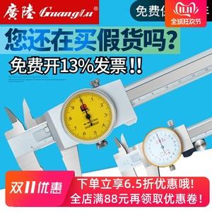广陆上工带表卡尺高精度不锈钢表式油标游标卡尺0-150mm-200mm