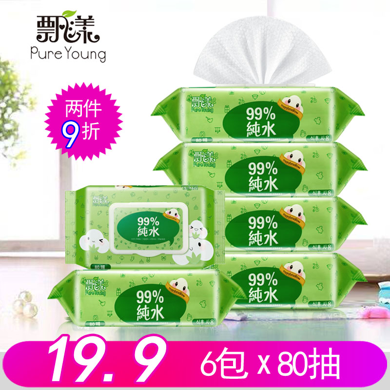 Rippling pureyoung baby soft wipes 80 pieces X6 pack pure water 99% baby hand and mouth special skin care wet paper towel