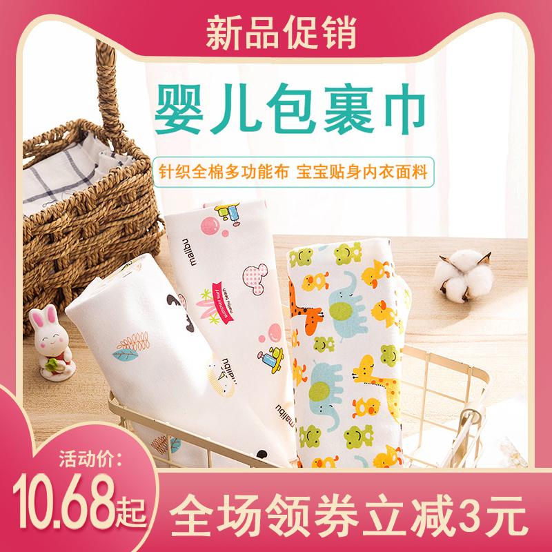 新生儿纯棉包单宝宝防惊跳裹布抱毯