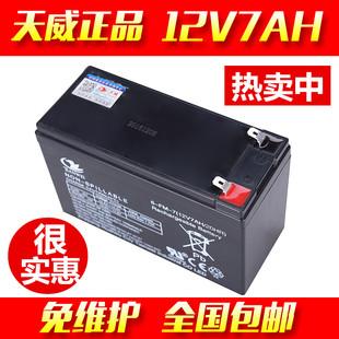 12V7AH蓄电池门禁消防主机电源UPS喷雾器通用12伏8ah儿童车6V电瓶