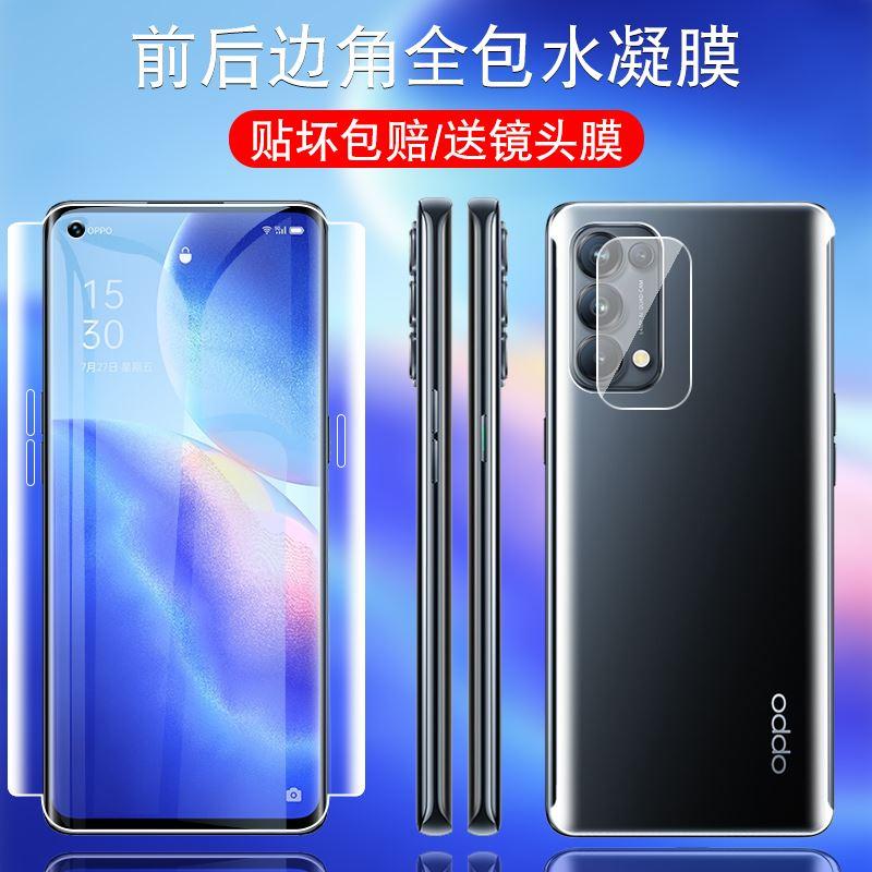 中國代購|中國批發-ibuy99|手机膜|适用opporeno5pro水凝膜reno5手机钢化膜pro+全包全屏覆盖opopren