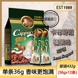 咖啡先生卡布奇诺咖啡速溶三合一马来西亚榛果味奶香咖啡粉条装
