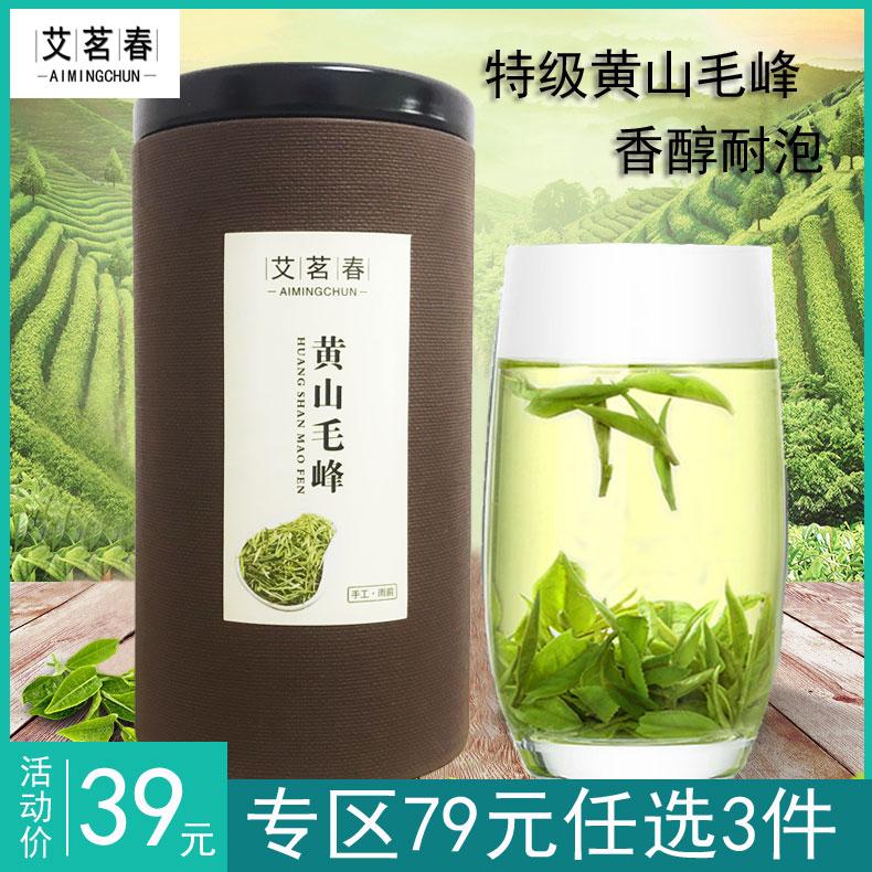 艾茗春 2020新茶雨前特级黄山毛峰绿茶茶叶安徽毛-黄山毛峰(艾茗春茶叶旗舰店仅售39元)