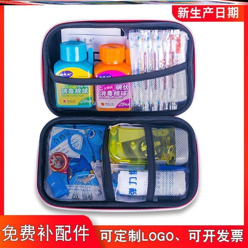 First aid kit outdoor home medical bag travel small medical bag vehicle earthquake emergency supplies medical kit