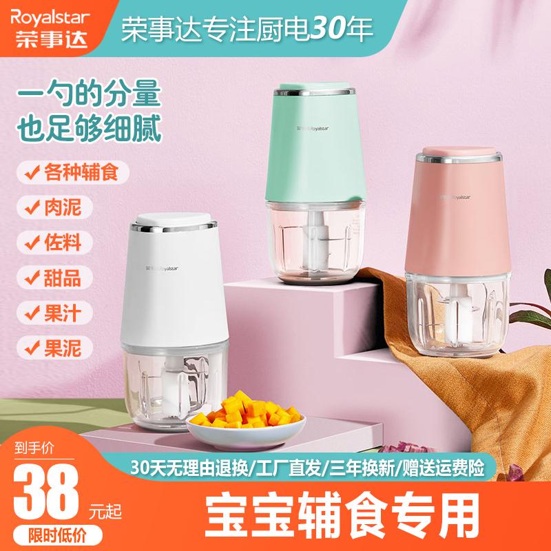 荣事达辅食机婴儿宝宝小型迷你电动家用料理棒搅拌机多功能绞肉机