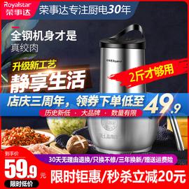 荣事达绞肉机家用电动不锈钢小型搅拌碎打馅菜辅食机多功能料理机