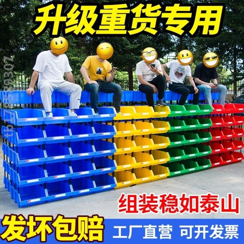 电器元件收纳盒环保简易大尺寸工具仓库收纳方型物料箱螺丝机小材