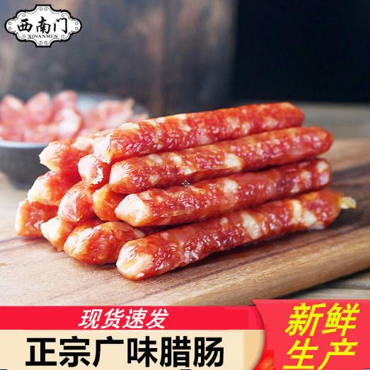 第2件7.9广式广味腊肠香肠咸甜味手工腊肉烤肠煲仔饭真空包装250g
