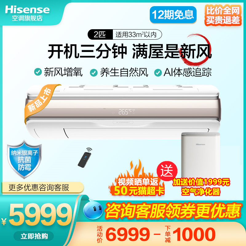 Hisense 2p fresh air aerated air conditioner kfr-50gw / a8m120z (YP) - A1 primary frequency conversion cold and warm wall