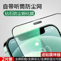 盛时通苹果12钢化膜iPhone13ProMax手机11全屏覆盖xr贴膜X保护屏幕Pro听筒防尘网xs防摔mini防窥xsmax护眼max