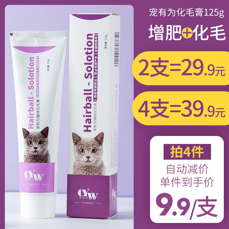 宠有为猫咪化毛膏吐毛膏营养膏猫用品调理肠胃专用去毛球增肥发腮