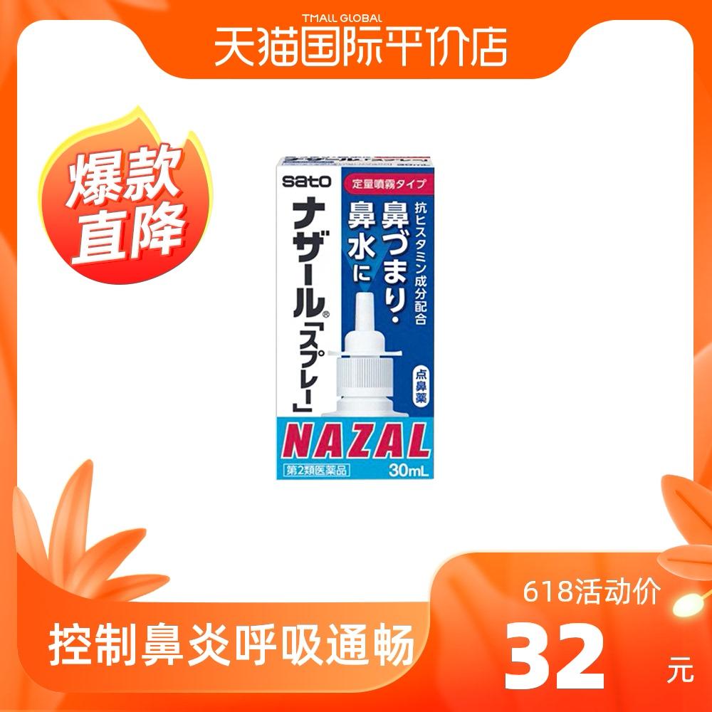 日本Sato佐藤制药鼻炎喷剂30ml 缓解鼻炎喷雾剂进口成人正品