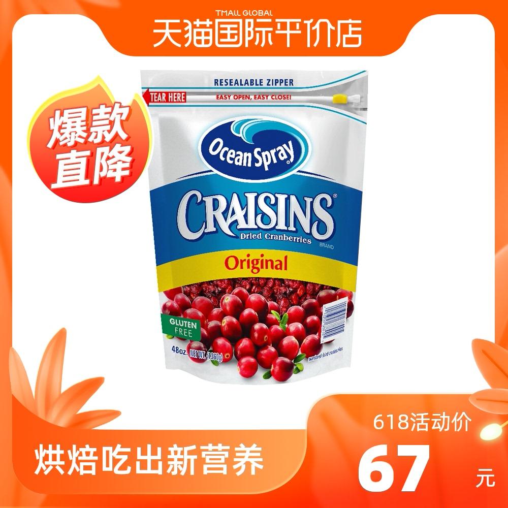 美国进口Ocean Spray优鲜沛蔓越莓果干1360g零食烘焙雪花酥年货