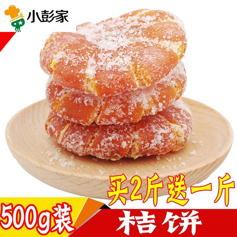 四川土特产桔饼 桔红橘饼 冰糖桔蜜饯果脯零食月饼馅料包邮