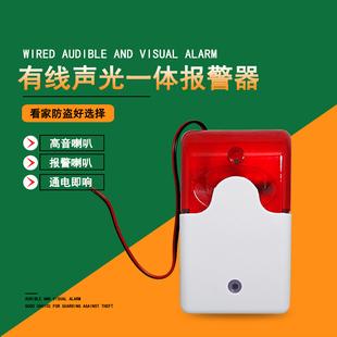 103声光报警器  5V12V24V220V声音可调 有线声光报警喇叭警号