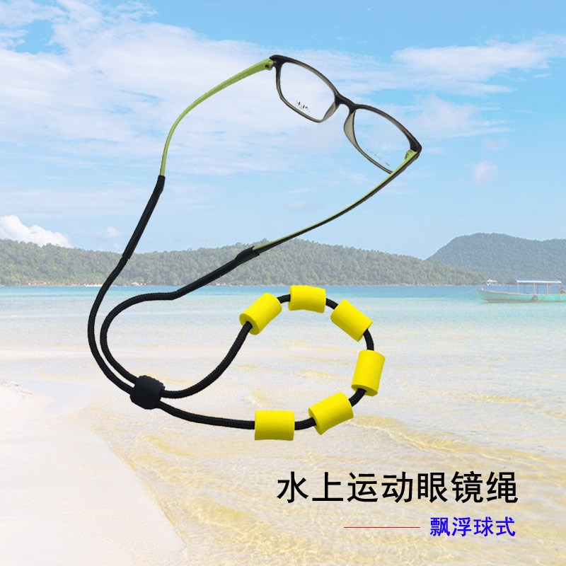 Water sports glasses rope swimming surfing anti sinking anti falling buoyancy hanging rope sunglasses sunglasses fixing belt