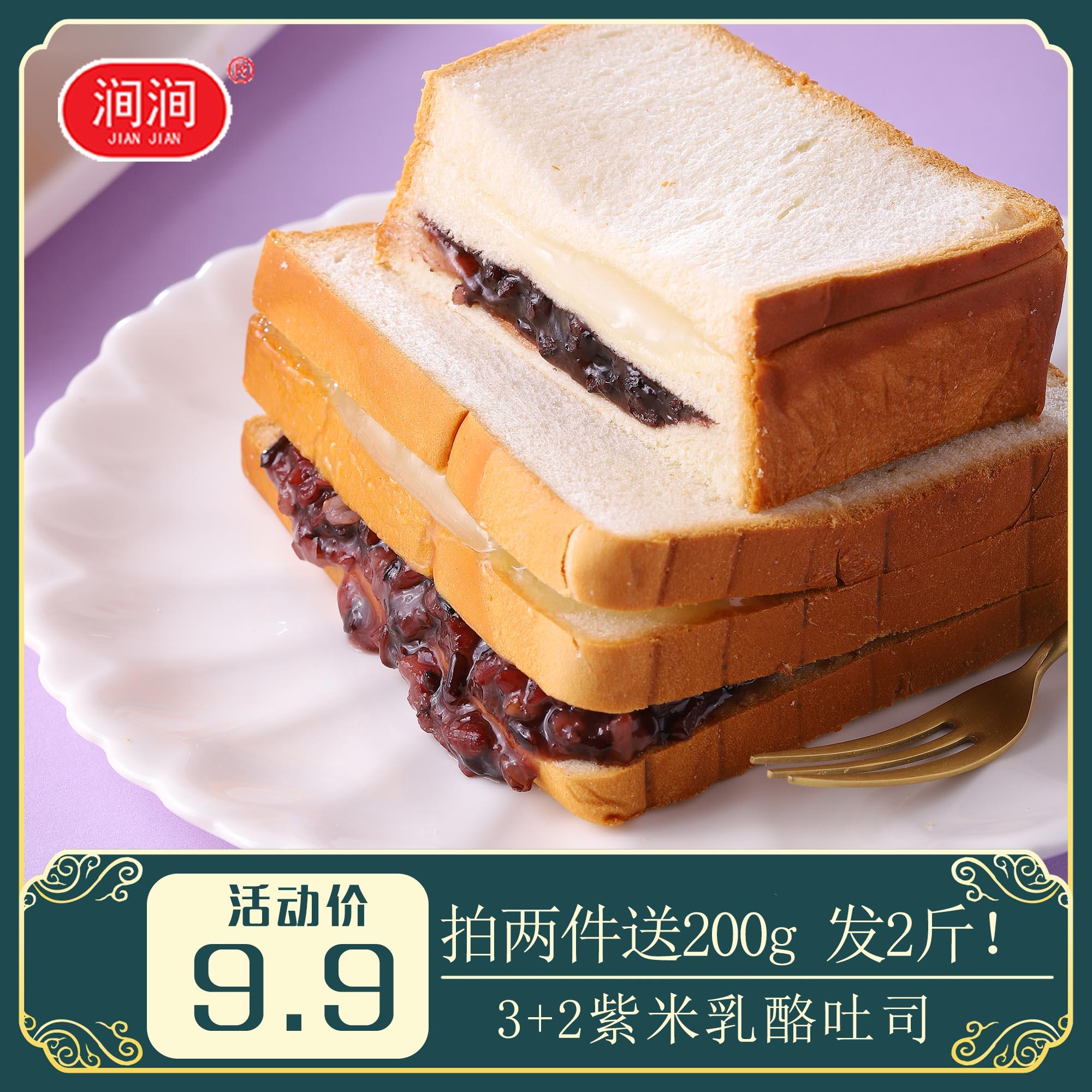 B涧涧3+2紫米乳酪面包夹心奶酪糕点吐司蛋糕营养早餐零食休闲整箱
