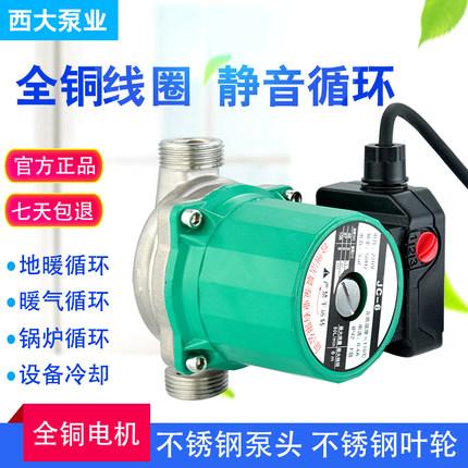不锈钢220V家用超静音地暖循环泵热水泵地热锅炉暖气小型泵屏蔽泵