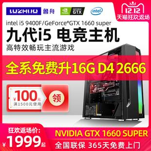 鲁舟 i5 9400F/GTX1060升GTX1660 super吃鸡电脑主机高配办公家用电竞台式机全套游戏机组装机DIY整机GTX1650价格
