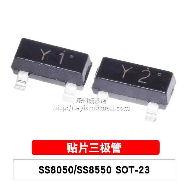 晶体管 SS8050 SS8550 SOT-23 Y1 Y2 25V/1.5A贴片三极管(20只)