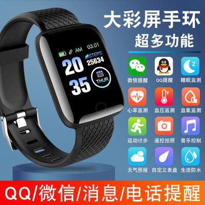 智能运动计步手环彩屏测血压心率手表多功能防水安卓苹果通用男女