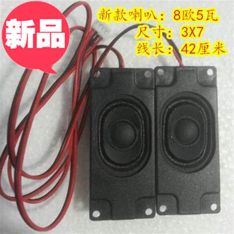 无源音箱扬声器厂家k升级版30708欧5w体小喇叭一体机液晶电视