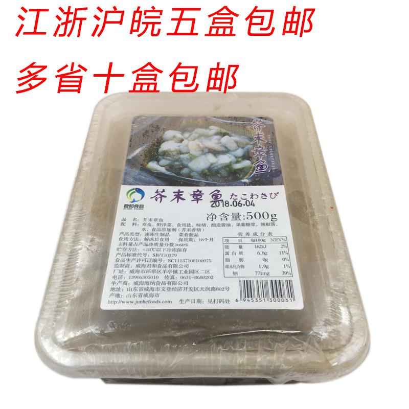 日韩寿司料理 正宗君和芥末章鱼500G 解冻即食 美味可口五盒包邮