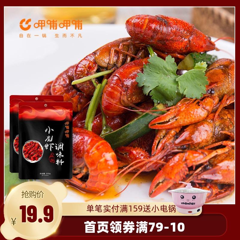 呷哺呷哺麻辣小龙虾调味料200g/220g麻辣十三香小龙虾调料家用