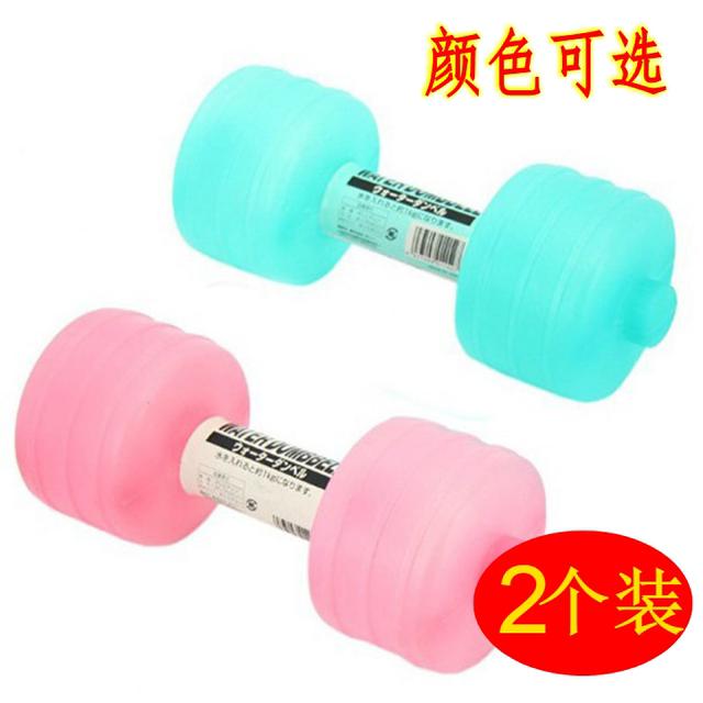 正品日本进口塑料灌水注水装水儿童女士健身瘦身美体减肥哑铃包邮